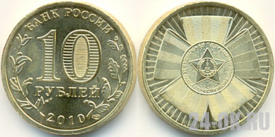 2010 65 лет победы UNC