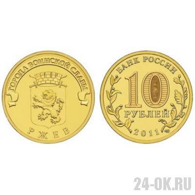 2011 ГВС Ржев UNC