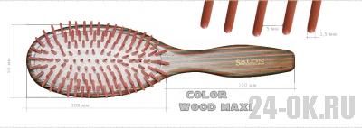 Расчёска Salon Color Wood MAXI
