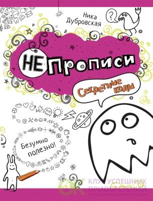 НЕпрописи (оригинальные рабочие тетради) Ника Дубровская