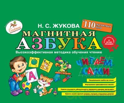 Жукова Н.С. Магнитная азбука