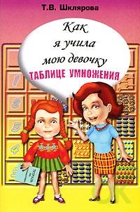 Как я учила мою девочку таблице умножения Шклярова Т.В.