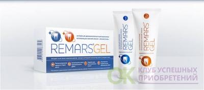 """RemarsGel – это упаковка из 2-х туб: """"РемарсГель-1"""" + """"РемарсГель-2"""""""
