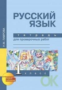 Русский язык. 1 класс. Тетрадь для проверочных работ. ФГОС