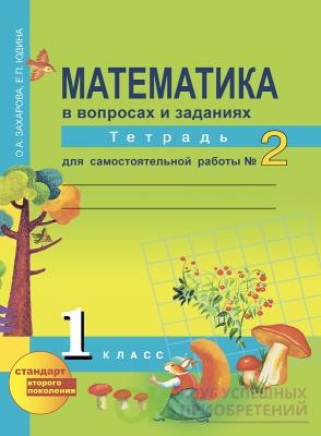 Математика в вопросах и заданиях. 1 класс. Тетрадь для самостоятельной работы №2. ФГОС