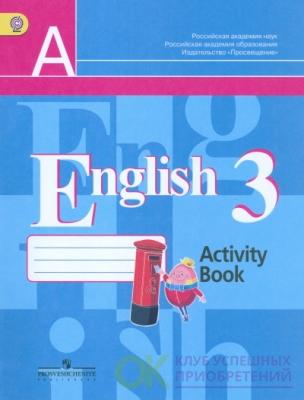 Английский язык.  Рабочая тетрадь. ФГОС