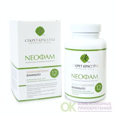 ФАММЫЛО Фамкомплекс-12 для сухой,чувствительной и нормальной кожи