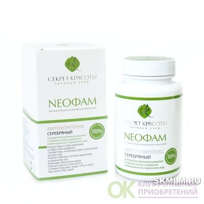 Пробник NEOФАМ Литокомплекс серебряный для нормальной, комбинированной и жирной кожи лица  (Премиальная серия)