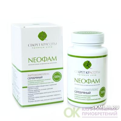 Пробник NEOФАМ Литокомплекс серебряный для сухой, чувствительной и нормальной кожи лица. (Премиальная серия)