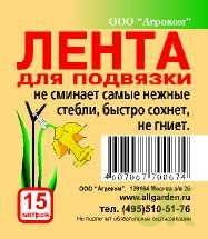 Лента для подвязки растений   15 м  (цена за 2 шт)
