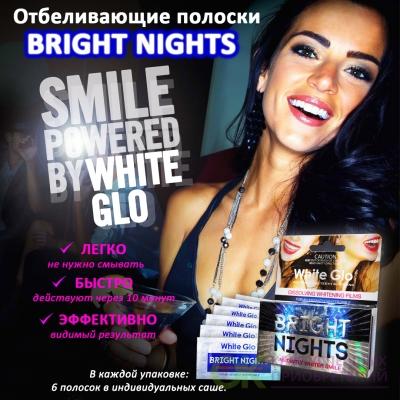 Вайт Гло Полоски отбеливающие Bright Nights №6