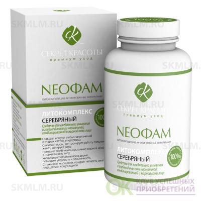 NEOФАМ Литокомплекс серебряный для нормальной, комбинированной и жирной кожи лица, 200 г.