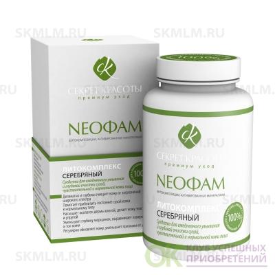 NEOФАМ Литокомплекс серебряный для сухой, чувствительной и нормальной кожи лица, 200 г.