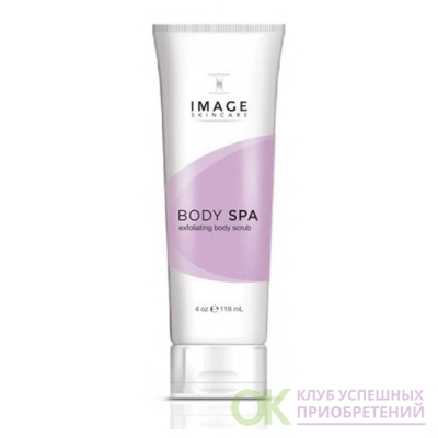 IMAGE Skincare Body Spa Exfoliating Body Scrub (4 oz) 118 мл.