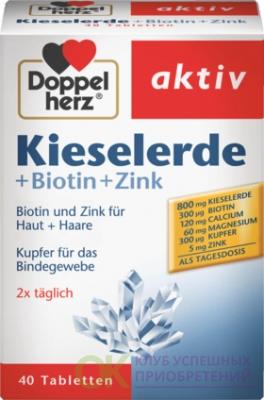 Doppelherz Кремнезем + Биоtin + С цинком Таблетки, 40 шт (арт. RM407-02919)