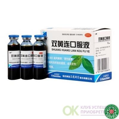 Эликсир «Шуан Хуан Лянь»,  растительный антибиотик