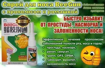 Спрей для носа с прополисом и ромашкой (BeeGun) можно детям!!!