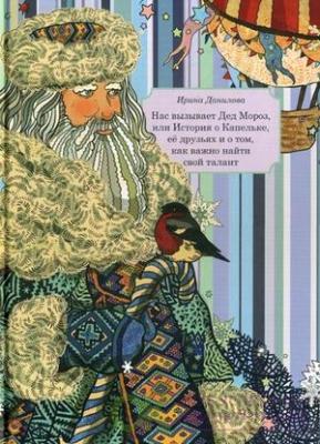Нас вызывает Дед Мороз, или История о Капельке, ее друзьях и о том, как важно найти свой талант