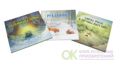 Зимние сказки. Комплект из трех новогодних сказок