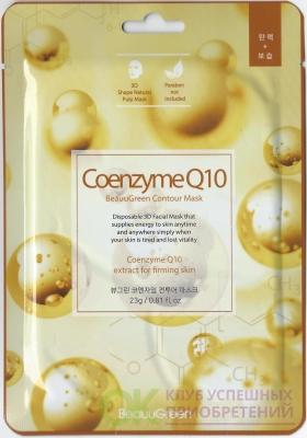 BEAUUGREEN Contour 3D Coenzym Q10 Essence Mask Маска-салфетка д/лица