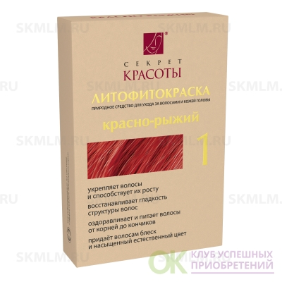 Литофитокраска. Ф1. Красно-рыжий