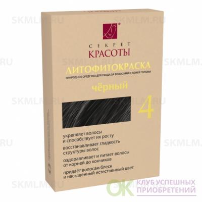 Литофитокраска. Ф4. Черный