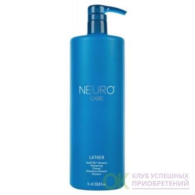 Paul Mitchell Neuro Care - Lather HeatCTRL Shampoo 33.8 Oz (1 литр).