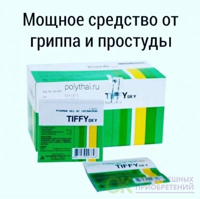 Лекарство против простуды