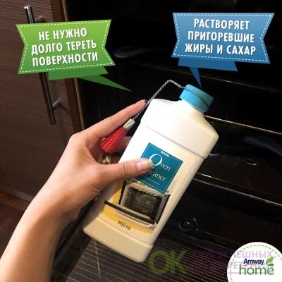 Чистящее средство-гель для духовых шкафов