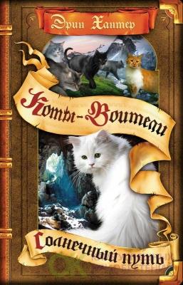 Коты-воители Цикл «Начало Племен» (пятый цикл книг)