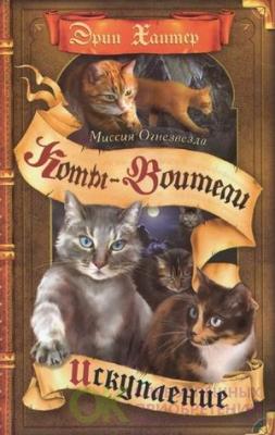 Коты-воители Специальные издания