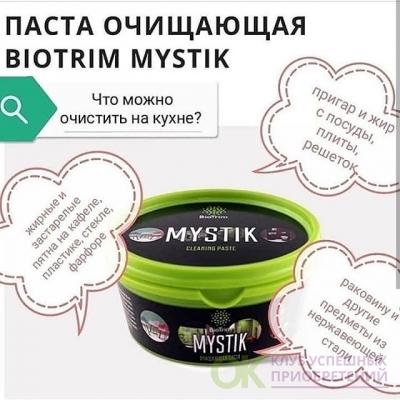 ПАСТА ОЧИЩАЮЩАЯ BIOTRIM MYSTIK  226гр.. Для аллергиков СПАСЕНИЕ!!!  Натуральный состав!