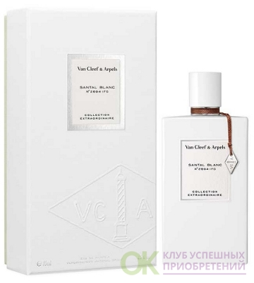 VAN CLEEF & ARPELS SANTAL BLANC unisex 2ml edp mini