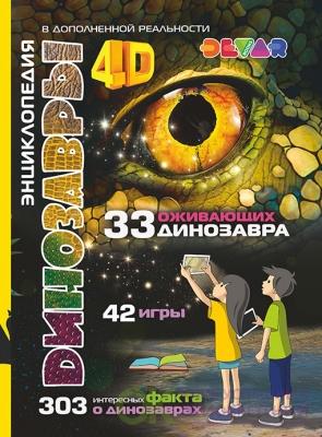4D Энциклопедия в дополненной реальности