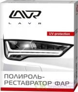 LAVR Полироль-реставратор фар 20 мл  LN1468