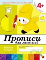Школа Семи Гномов. Рабочая тетрадь 4+. Средняя группа