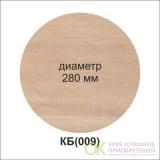 КБ(009) Тефлоновый коврик КРУГЛЫЙ D 280 мм