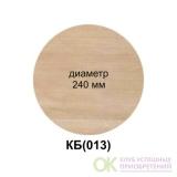 КБ(013) Тефлоновый коврик КРУГЛЫЙ D 240 мм