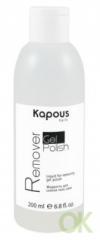 Жидкость для снятия гель-лака Kapous Gel Polish Remover, 200 мл, артикул 1224, Kapous Professional (пр-во США)