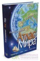 Атлас Мира иллюстрированный-978-5-389-08939-6