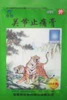 Обезболивающий пластырь от ревмотойдных болей «Шесянг Чжуангу Гао» 10 шт/уп