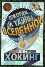 Джордж и тайны Вселенной. Книга 1. Хокинг Стивен и Люси, Гальфар Кристоф.