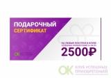 Подарочный сертификат 2500 рублей