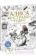 Алиса в Стране чудес. Книга для творчества и вдохновения ISBN: 978-5-906824-91-2