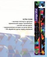 Лонга Вита зубная щетка Ultra Clean, арт. 899