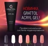 Grattol Acryl Gel (Акрил гель) 30 мл