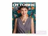 OTTOBRE design® Woman 2/2016