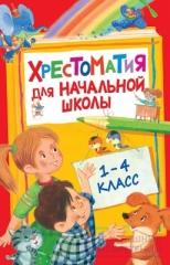 (арт. 28524) Хрестоматия для начальной школы. 1-4 класс