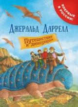 Даррелл Дж. Путешествие к динозаврам (арт. 33866)
