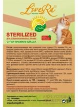 STERILIZED - Полнорационный сухой корм для для стерилизованных кошек,  3 кг  (ранее 969р.)